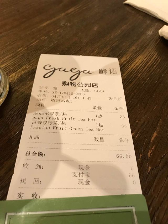 Gaga Xian Yu (COCO Park )