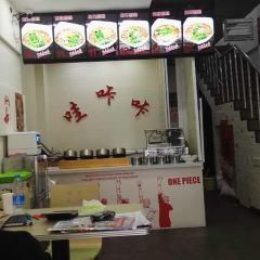 哇哢哢川蜀苕粉快餐店用戶圖片