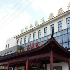 Lao Qing Tai Hotel ( Mu Du ) User Photo