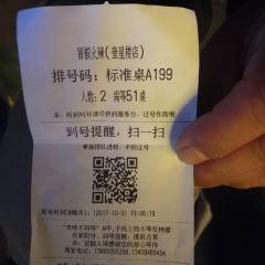 冒椒火辣(奎星樓街店)用戶圖片