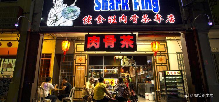 Restaurant Shark Fing1