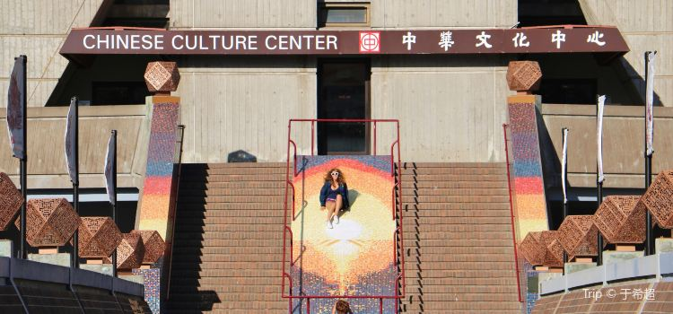 Chinese Culture Center1