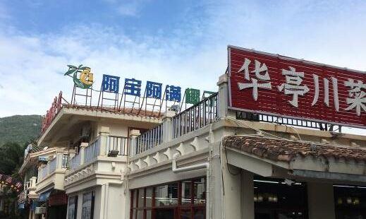 阿寶阿滿椰子雞(鳳凰廣場店)
