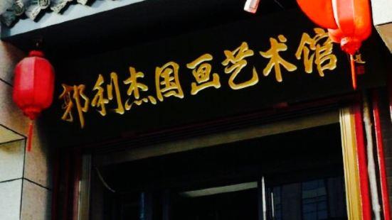 Guolijie Guohua Art Museum