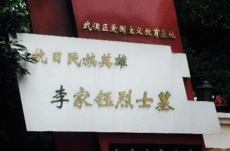 Lijiayu Martyrs' Cemetery