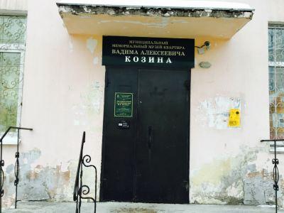 Memorial Apartment Museum V. A. Kozina
