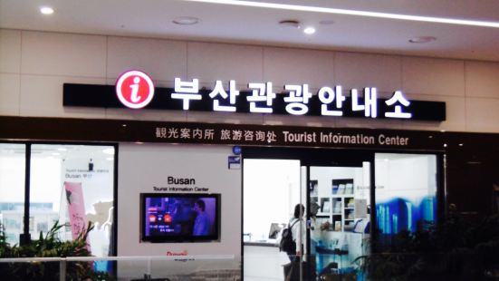 Busan International Passenger Terminal Tourist Information Center