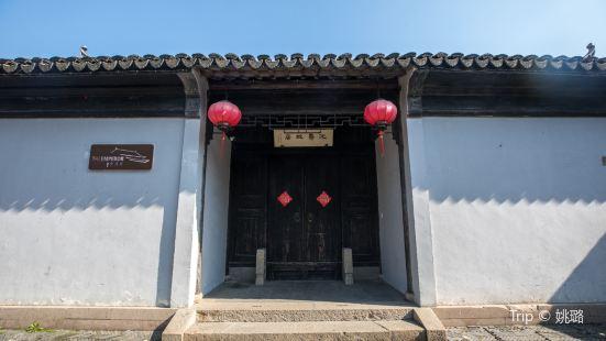 Shen Shou Former Residence
