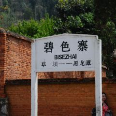 Bise Village User Photo