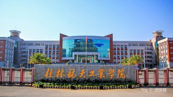 桂林航太工業學院