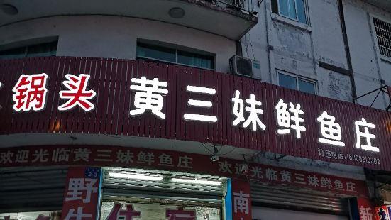 黃三妹鮮魚莊