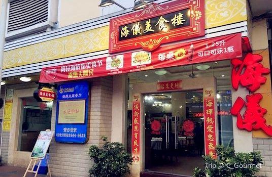 Wanzhai Seafood Haiyi Gourmet Restaurant2