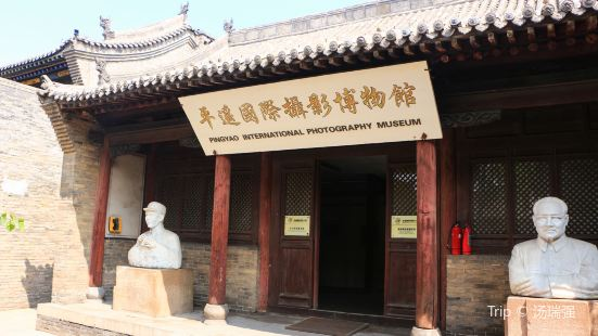 Pingyao International Sheying Museum