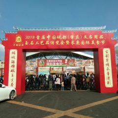Huilong Cultural & Sports Square User Photo