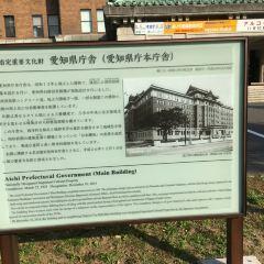Nagoya Shisei Shiryokan User Photo