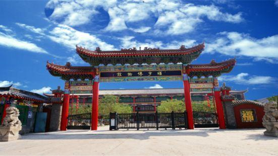 福宇博物館