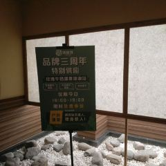 Tangland Hot Spring (Putuo) User Photo