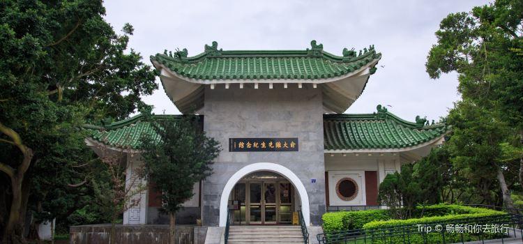 俞大維先生紀念館