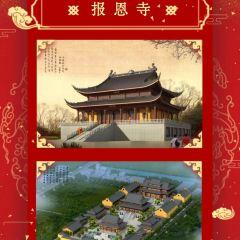九華地藏寺用戶圖片