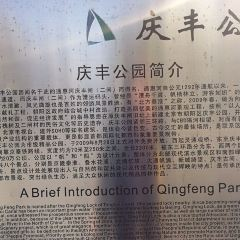 Qingfeng Park User Photo