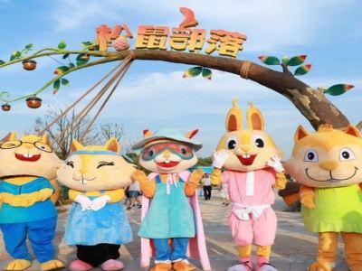 武漢松鼠部落森林假日公園