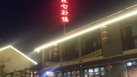 Qicaiyuese Street