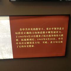 CPC Zhongyang North China Jujiuzhi Memorial Hall User Photo