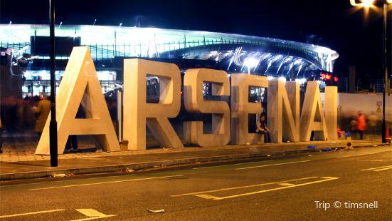 Arsenal Museum
