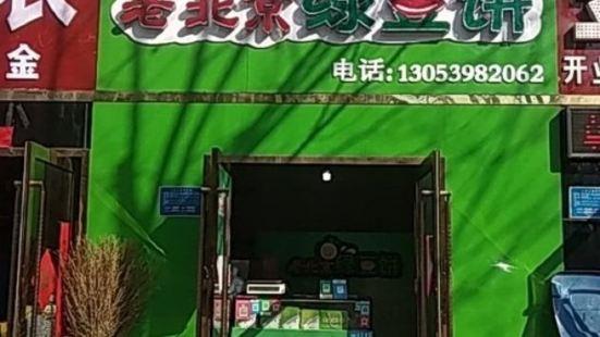 老北京綠豆餅(金源店)