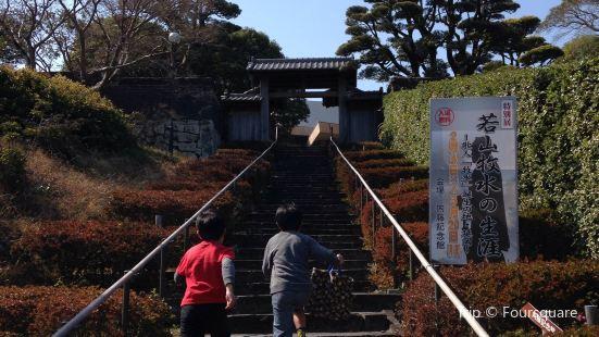 內藤記念館