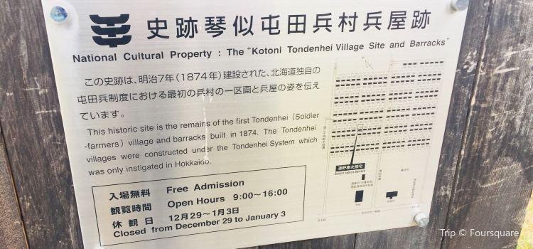 Kotoni Tondenhei Village Site1