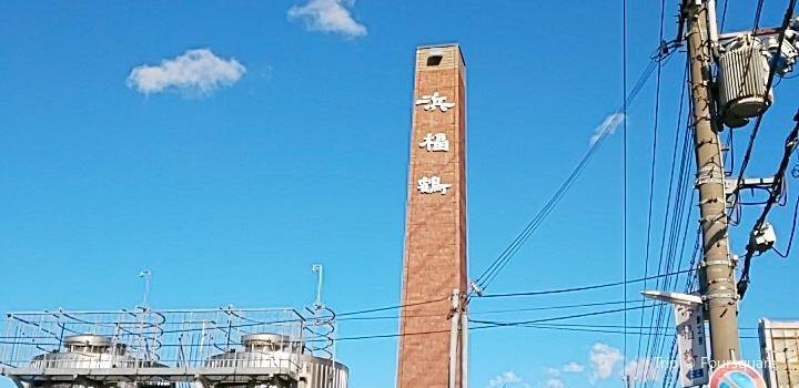 Hamafukutsuru1
