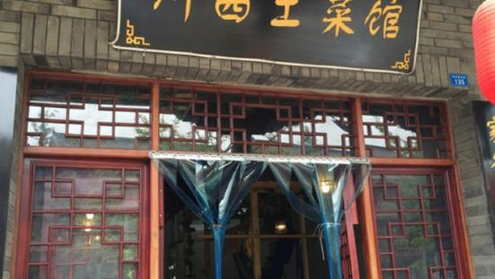 川西土菜館