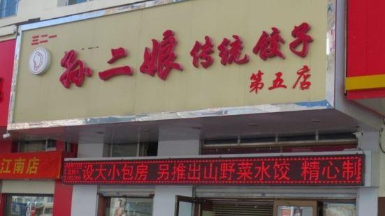 孫二娘傳統餃子(新瑪特店)