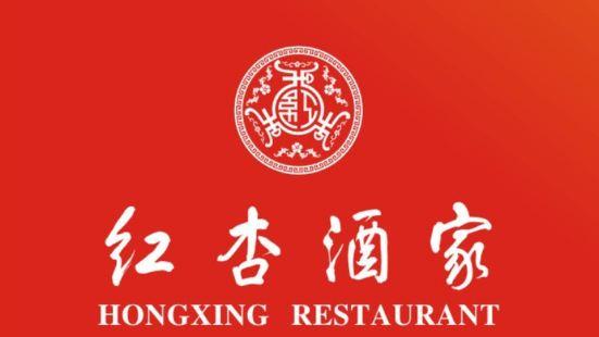 紅杏酒家(金府店)