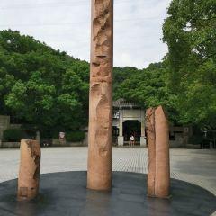 鴉片戰爭遺址公園用戶圖片
