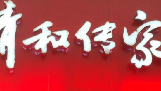 清和傳家手工餃子(光華路店)