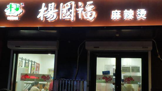 Yang Guo Fu Spicy Hot Pot ( Ya Lu Jiang Street )