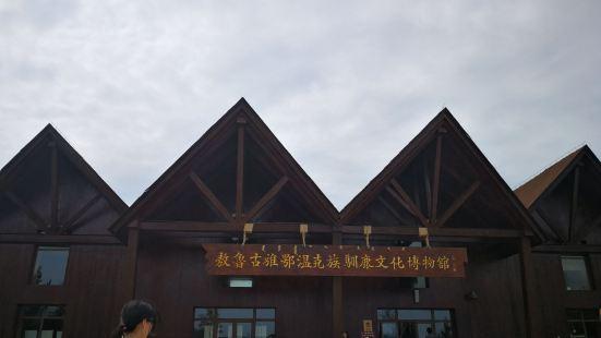 아오루구야 어원커족 순록 문화박물관