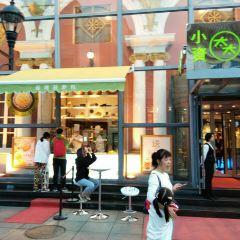 小資太太(中央大街店)用戶圖片