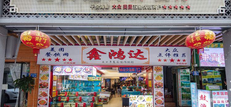 鑫鴻達海鮮餐廳(中山路店)2