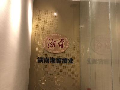 湘窖生態文化釀酒城