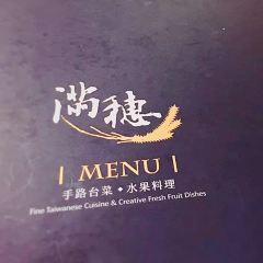滿穗台菜餐廳用戶圖片