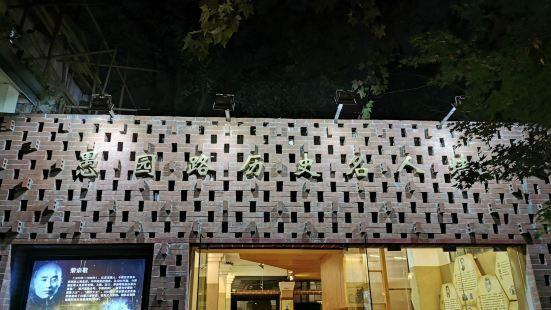 Yuyuan Road History Famous Person Wall