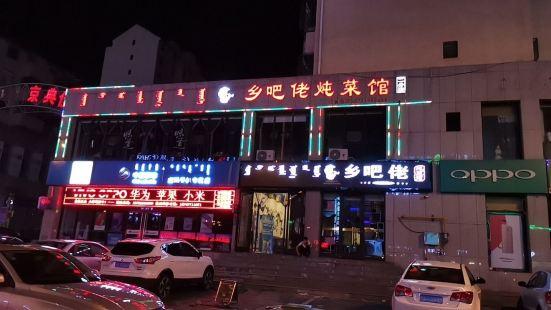 鄉吧佬燉菜館(博奧店)