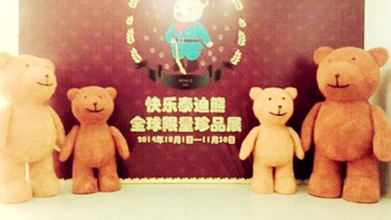 快樂泰迪熊—全球限量珍品展