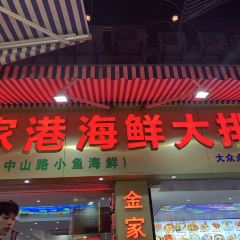 Jin Jia Gang Seafood Food Court ( Zhong Shan Road ) User Photo