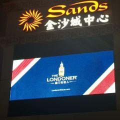 샌즈 마카오 여행 사진