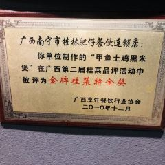 Guilin Fei Zai Huan Ju Restaurant( Yuan Hu ) User Photo