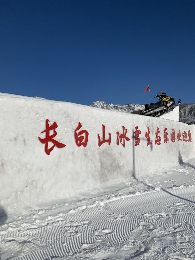 West Slope of Changbai Mountain Scenic Area